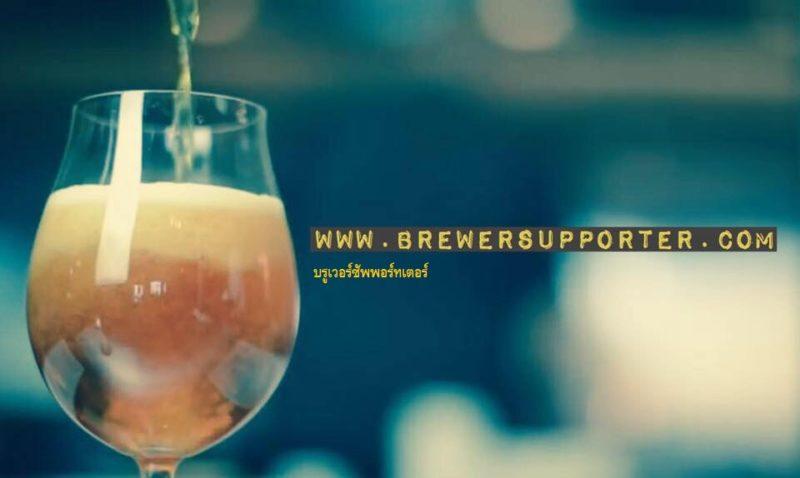 Brewersupporter วัตถุดิบ อุปกรณ์ Homebrew